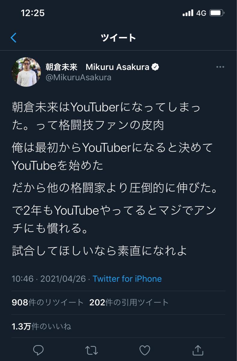 朝倉未来「朝倉未来は格闘技よりYouTubeを優先してるって批判するアンチへ一言」