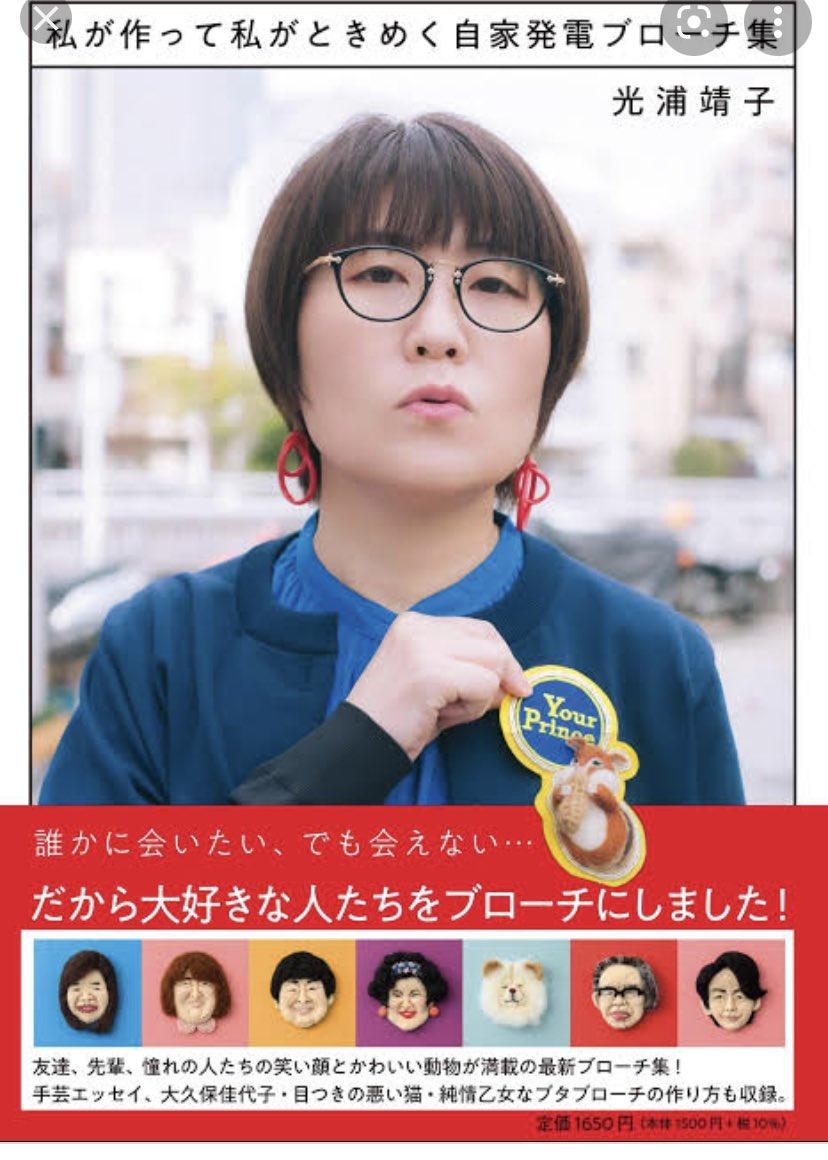 【画像】光浦靖子(50)コスプレ可愛すぎてチー牛にシコられる