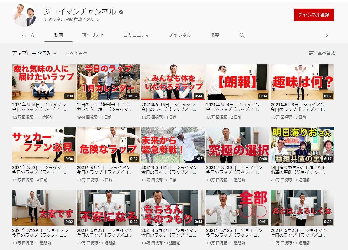 【朗報】ジョイマン、YouTubeで大成功してしまう