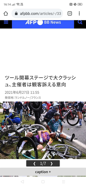 【悲報】ツール・ド・フランスのババア、逃走から一日が経過