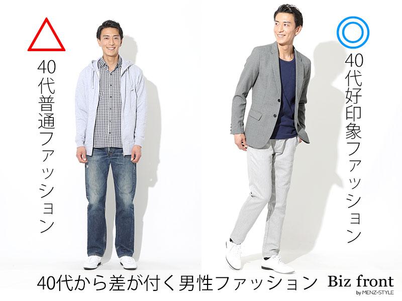 【画像】ファッション誌「40代おっさんはパーカーやめろ」