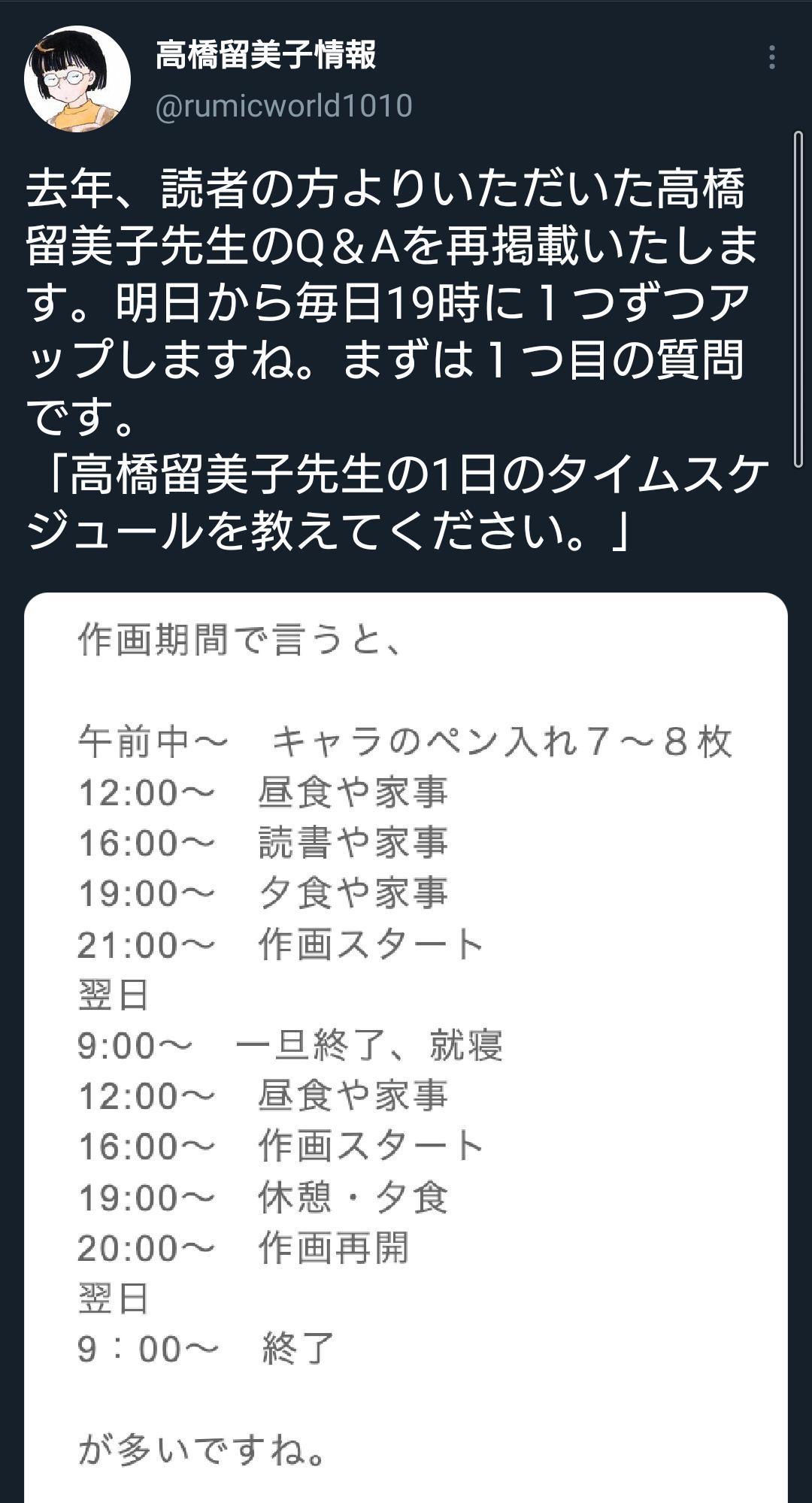 【画像】高橋留美子の一日のスケジュールw