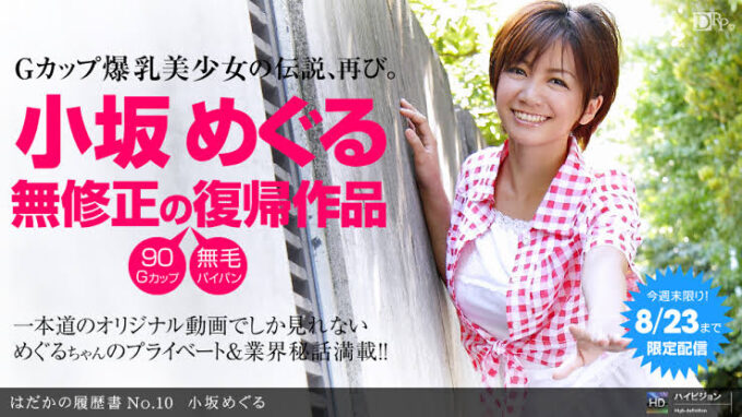 【朗報】伝説のセクシー女優、「小坂めぐる」ちゃんが電撃復活www