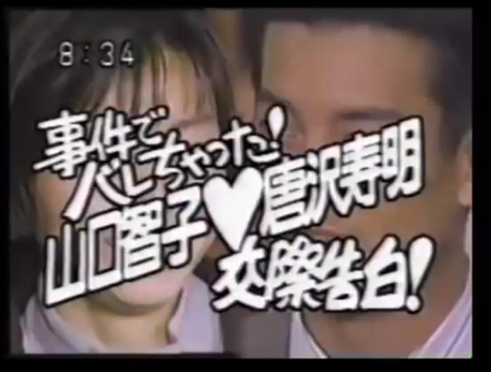 【悲報】唐沢寿明と山口智子、暴漢に襲われ交際関係がバレてしまう