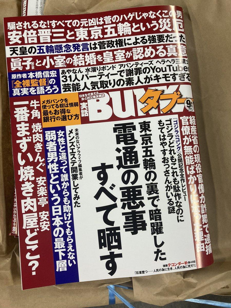 【画像】実話系硬派雑誌、ガチで日本の闇に触れてしまう…