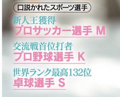 【画像】「交流戦首位打者のK」に口説かれた女の子A.Vデビュー