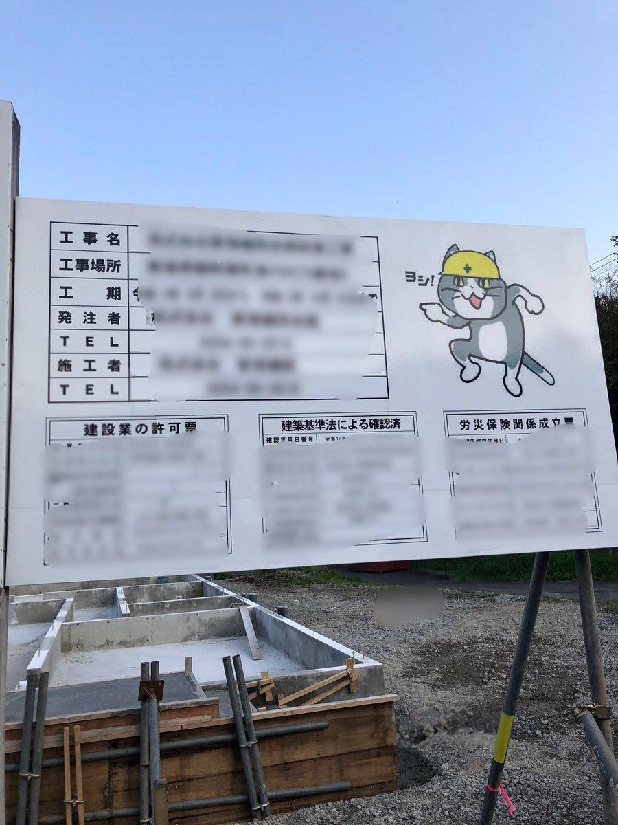 【画像】現場猫さん、日本生コン工業組合の公式ポスターに登場してしまうwwww