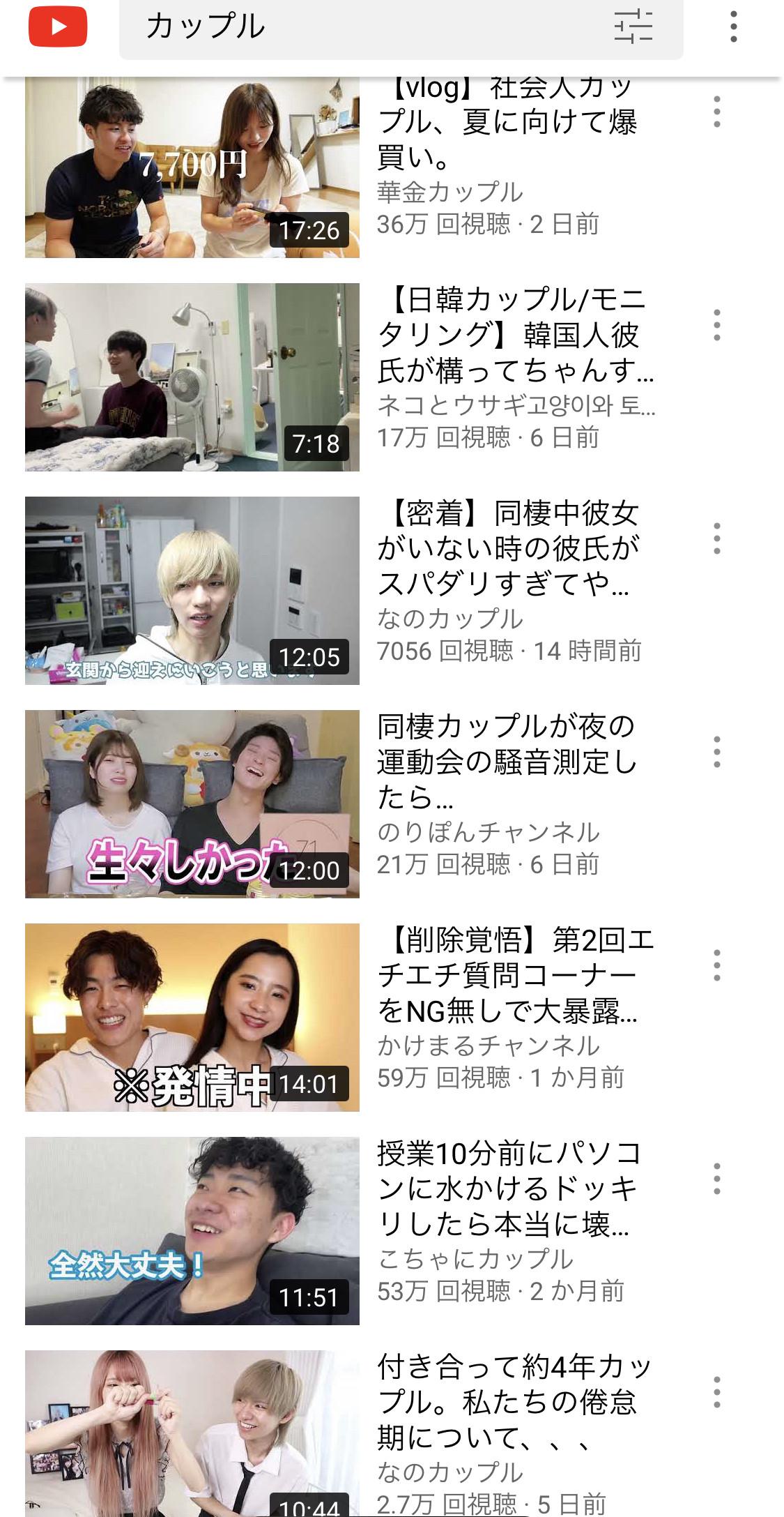 【朗報】カップル系YouTuber、大人気に