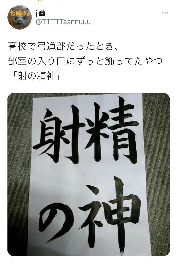 【画像】ドスケベ弓道部員さん、Hな事ばかり考えて鍛錬していたw