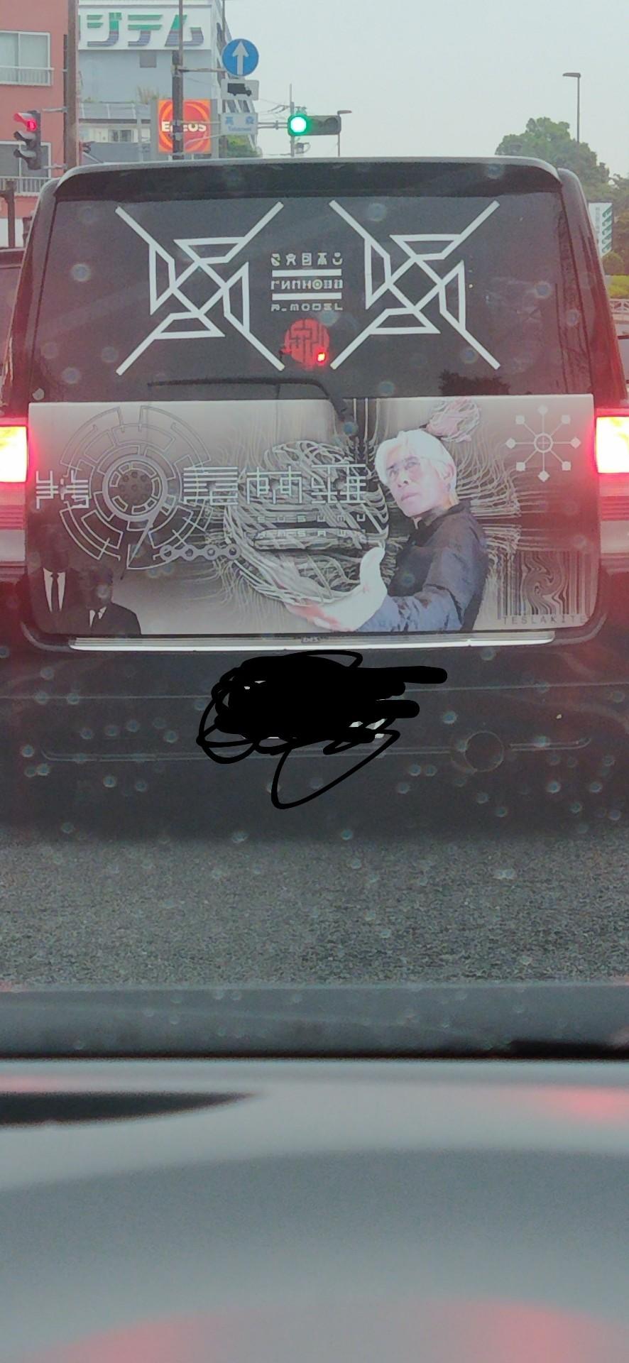 【画像】なんか気持ち悪い痛車?が前を走ってんだがこの人だれ?