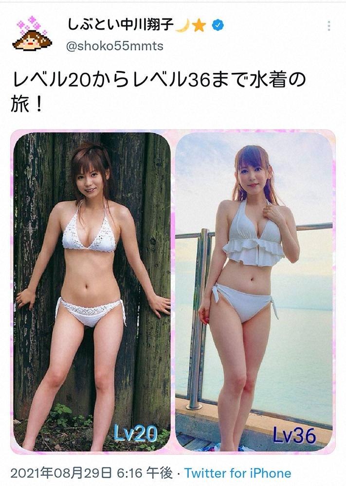 【画像】中川翔子さん、20歳と36歳の水着画像を並べてまったく老化していない謎アピール
