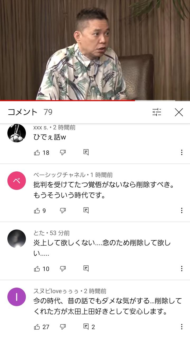 【悲報】太田上田さん大炎上でついに動画削除!ファン『これは削除したほうがいい』