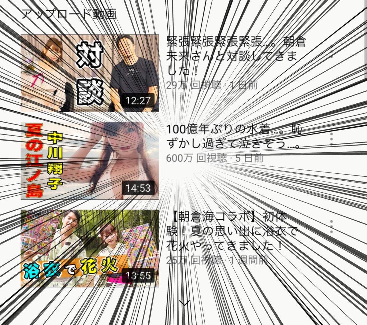 中川翔子「わああああああ ビキニ動画が5日で600万再生!凄すぎる嬉し泣きした」