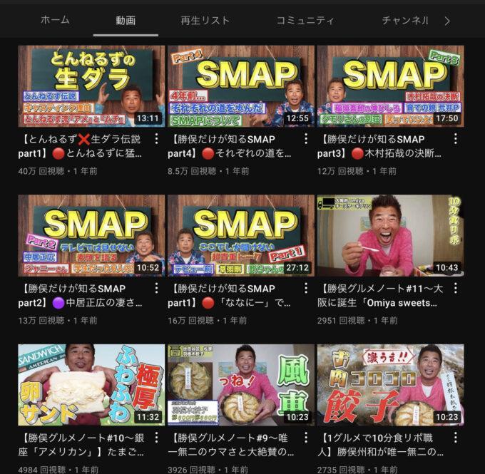 【画像】勝俣州和さん「YouTubeの再生数伸びへんなぁ…せや!」