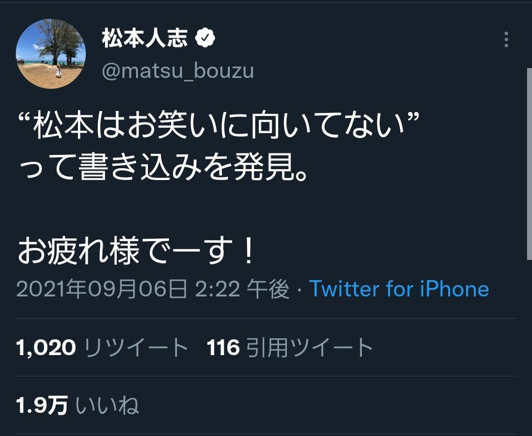 【悲報】松本人志さん、煽り耐性0だったwwwwwwwww