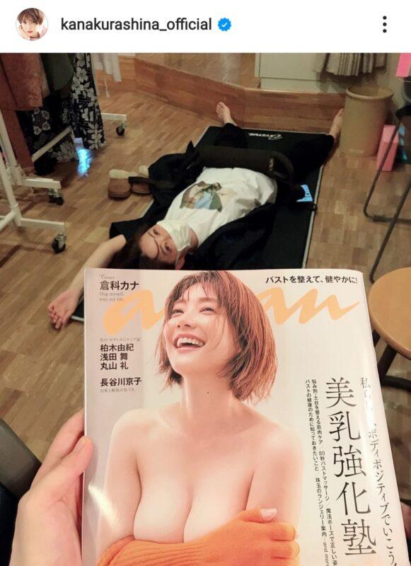 【画像】倉科カナ(36)のおっぱいw w w w w w w