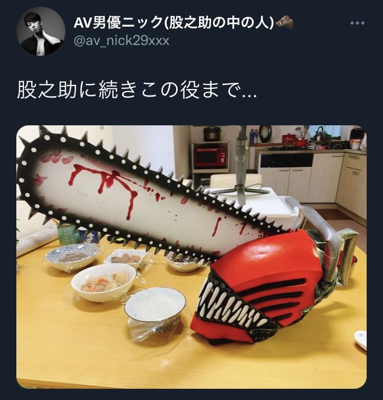 【画像】チェンソーマン、A.Vデビュー決定wwwwwwww