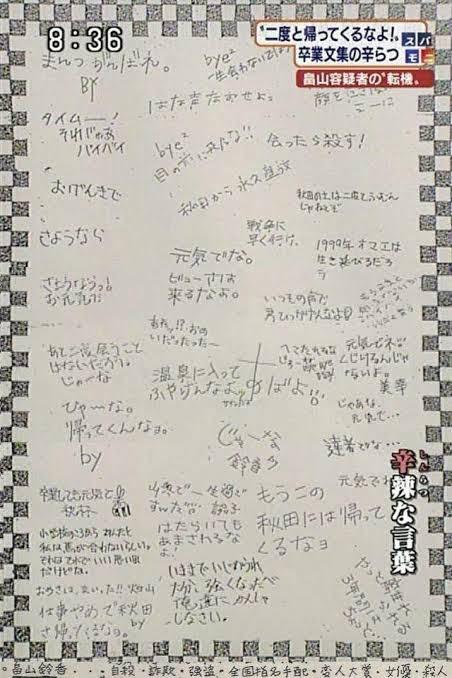 【画像】畠山鈴香さんの卒業アルバム寄せ書き、何度見ても酷すぎるwwwwww
