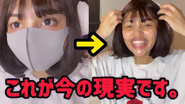 【画像】例のマスク美人のブス、本当は可愛くてしかも巨乳だったwww