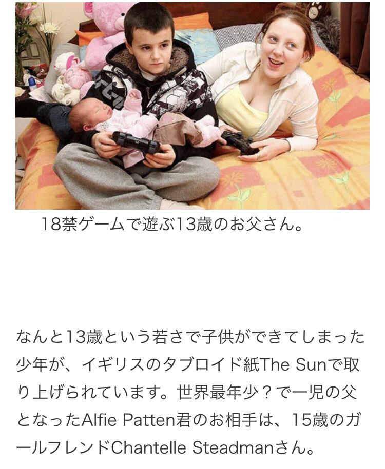 【画像】13歳のパパが誕生してしまう。妻は15歳の女子中学生