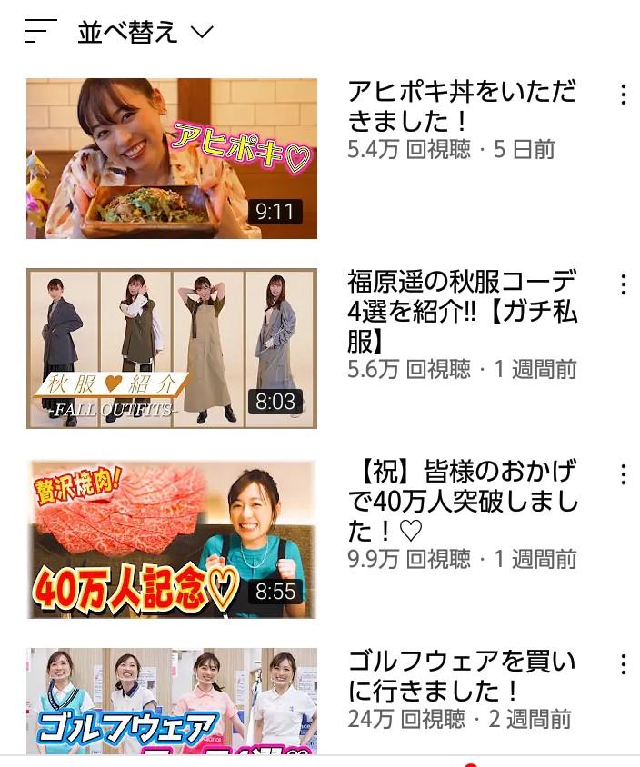 【画像】元まいんちゃん福原遥のチャンネル、見るも無残