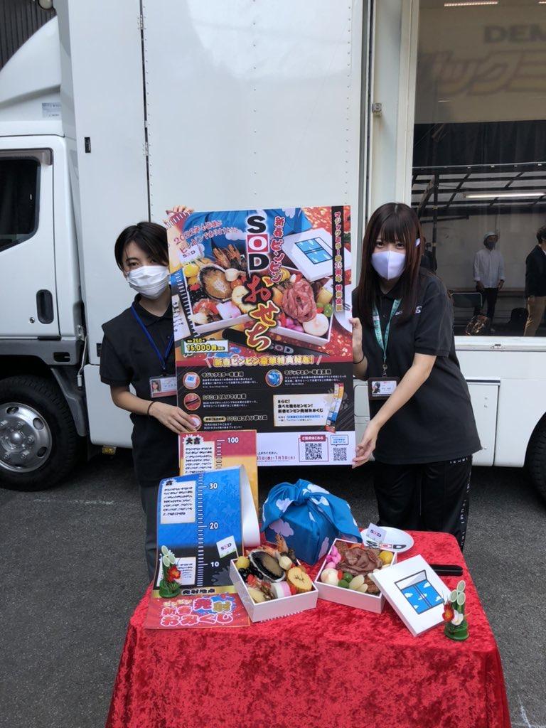 【画像】SODさん、マジックミラー号でおせちの移動販売を開始www