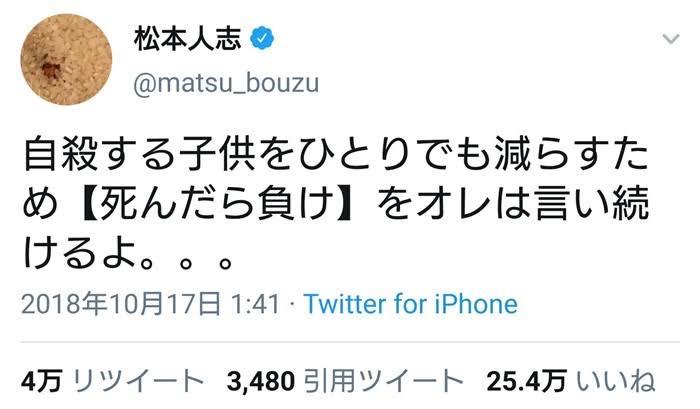 松本人志「自殺する人へ『死んだら負け』を俺は言い続けるよ」←これクソ叩かれたけど正論だよな?