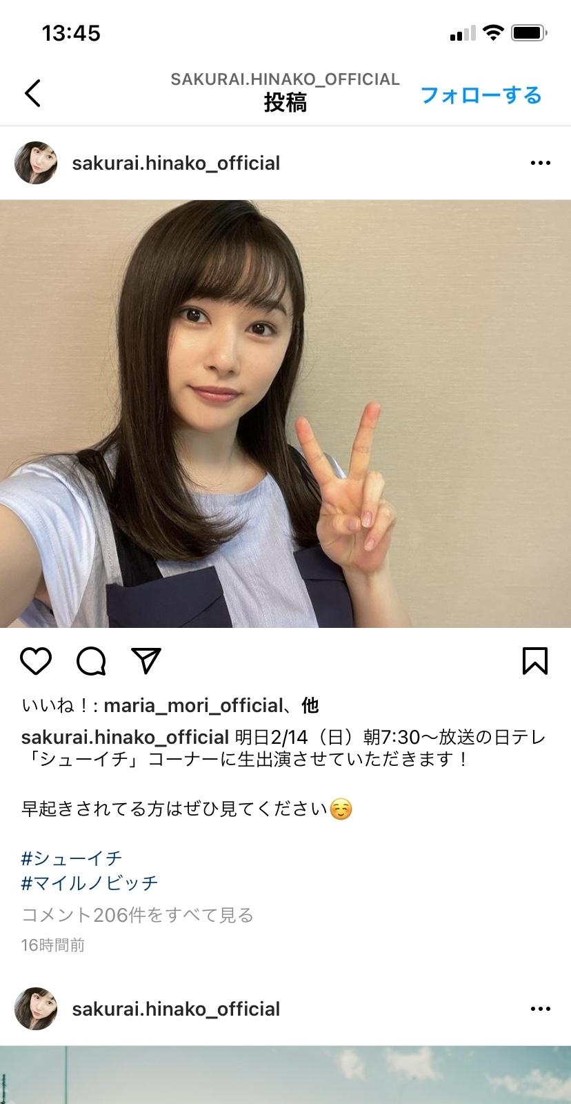 【画像】岡山の奇跡こと桜井日奈子さん、持ち直す!!