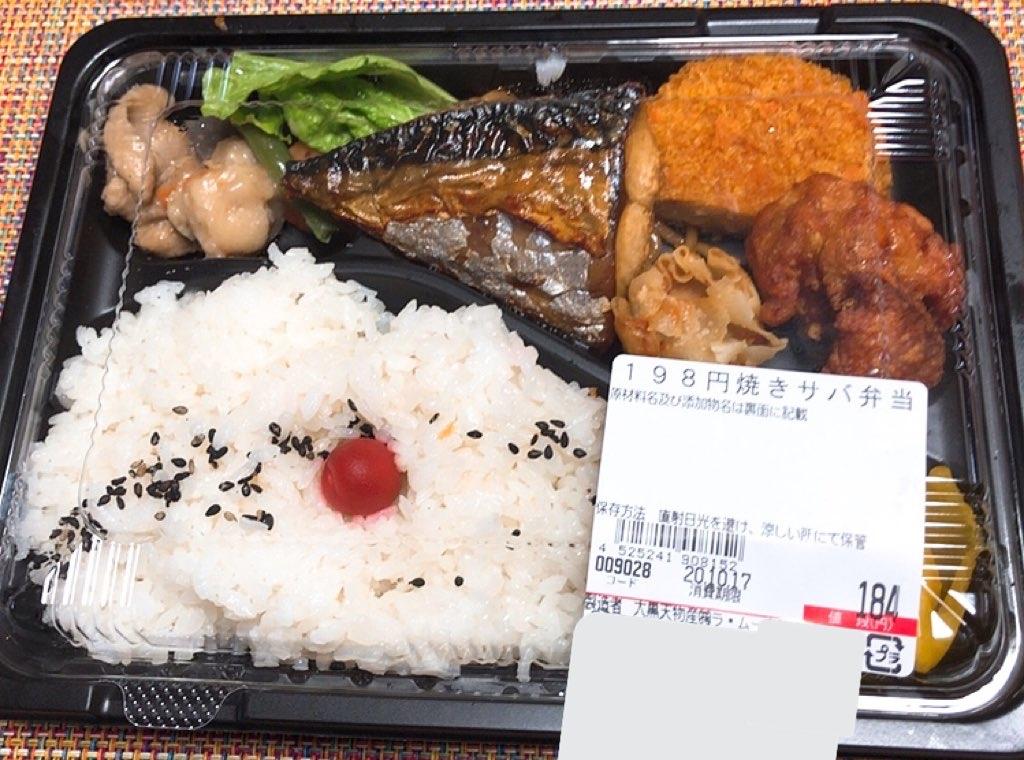 【画像】ラムーの200円弁当、美味そうwwwwww
