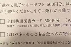 【ベネッセお詫び】500円の金券か、ベネッセ財団への寄付、いずれかの選択が可能