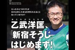 乙武さん、新宿のゴミ拾いを始める