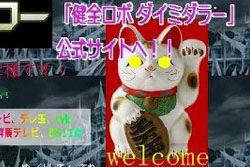 【アニメ】「健全ロボダイミダラー」公式サイトが大変なことに 愛生会病院をオマージュ?