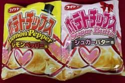 【悲報】コイケヤ カップル向けポテトチップスを発売