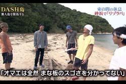 TOKIO松岡昌宏が衝撃発言 「アイドルは卒業した。もうほとんどアイドルではないです」「島仕事のほうが好き」