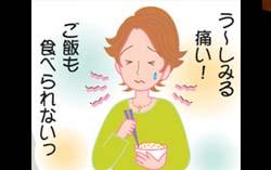 口内炎ができた時の対処法といえば・・・