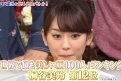 桐谷美玲激似の新人キャスター、岡副麻希(22)人気沸騰なのにキー局アナ試験全て落選済み?