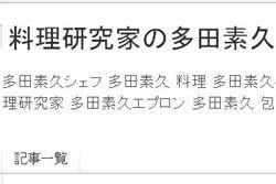 女子高生のスカートを盗撮して捕まった医師・多田素久さん(41)の逆SEO対策がすごい