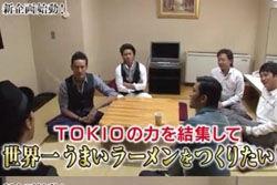 鉄腕!DASH新企画「世界一うまいラーメンつくれるか」でTOKIOが放った一言が話題に・・・「小麦から作るの?」