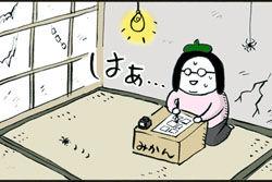 人気漫画家が年収公開「夢をもってください!漫画家に!」