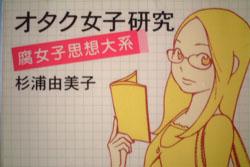 「アニヲタ女子」と「ジャニヲタ女子」、男性人気が高いのは?