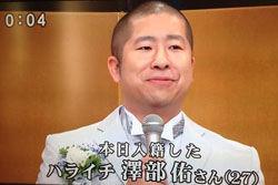 ハライチ・澤部佑、新妻は大手クリーニングチェーン「白洋舎」の社長令嬢だった