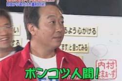 さま~ず三村が運転手兼付き人を募集 ※ただし三村さんは相当に気難しい人のようです