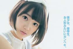 【画像】HKT48宮脇咲良(16) ダッチワイフをテーマにした撮影を要求され、知らずに応じてしまう